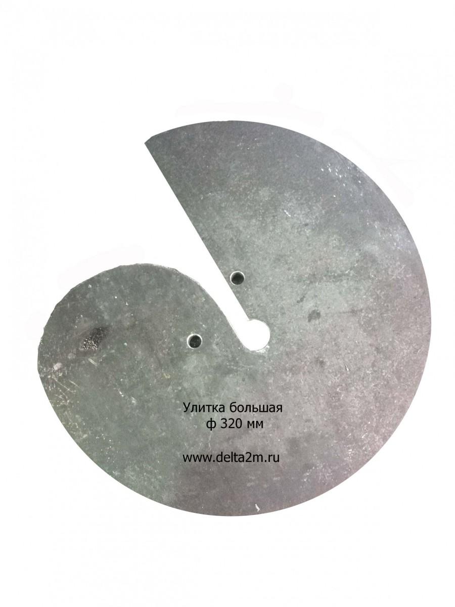 Улитка ф 320 мм